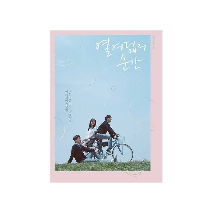 At Eighteen OST CD (JTBC TV Drama)