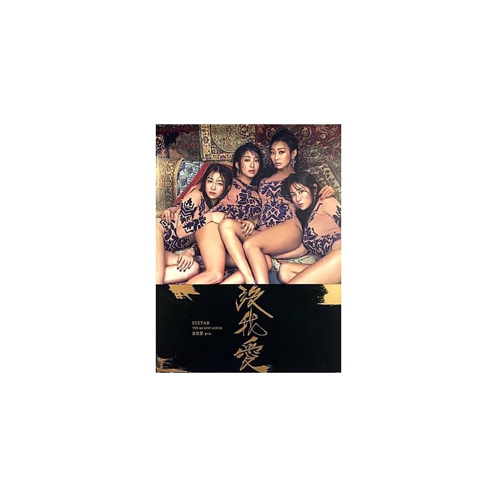 Sistar - 4th Mini Album Insane Love