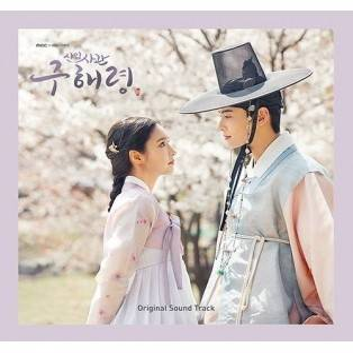 Rookie Historian Goo Hae Ryung OST CD (MBC TV Drama)