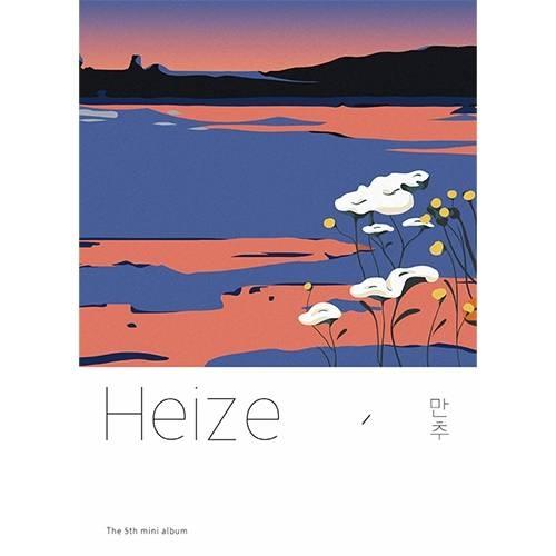 Heize - 5th Mini Album: Late Autumn CD