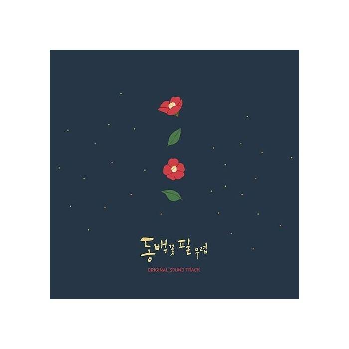 When the Camellia Blooms OST CD (KBS TV Drama)