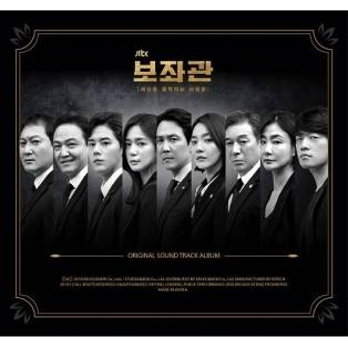 Chief of Staff OST CD (JTBC TV Drama)