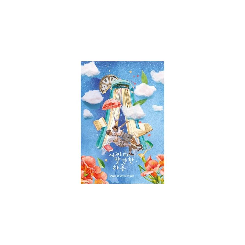 Extraordinary You OST CD (MBC TV Drama)