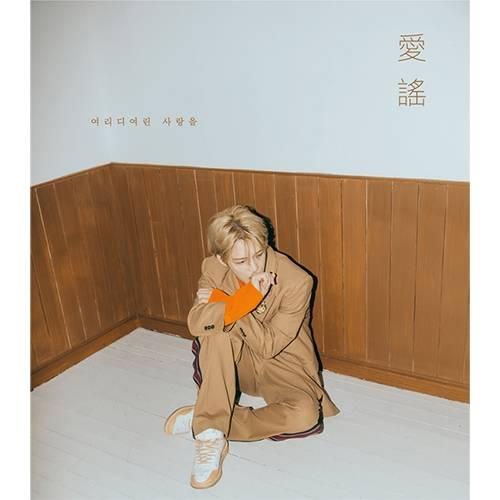 Kim Jaejoong - 2nd Mini Album Love Song