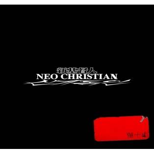 BewhY ,,Simba Zawadi - Mini Album Neo Christian