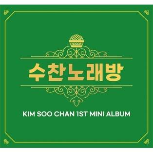 Kim Soo Chan - 1st Mini Album Soo Chan Karaoke