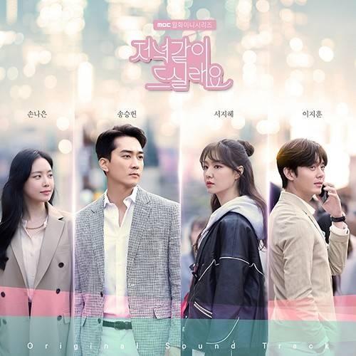 Dinner Mate OST CD (MBC TV Drama)