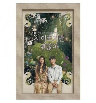 It's Okay to Not Be Okay OST (tvN TV Drama)
