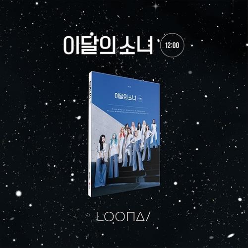 LOONA - 3rd Mini Album [12:00] (D Ver.)