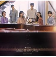 Do You Like Brahms? OST (SBS TV Drama)
