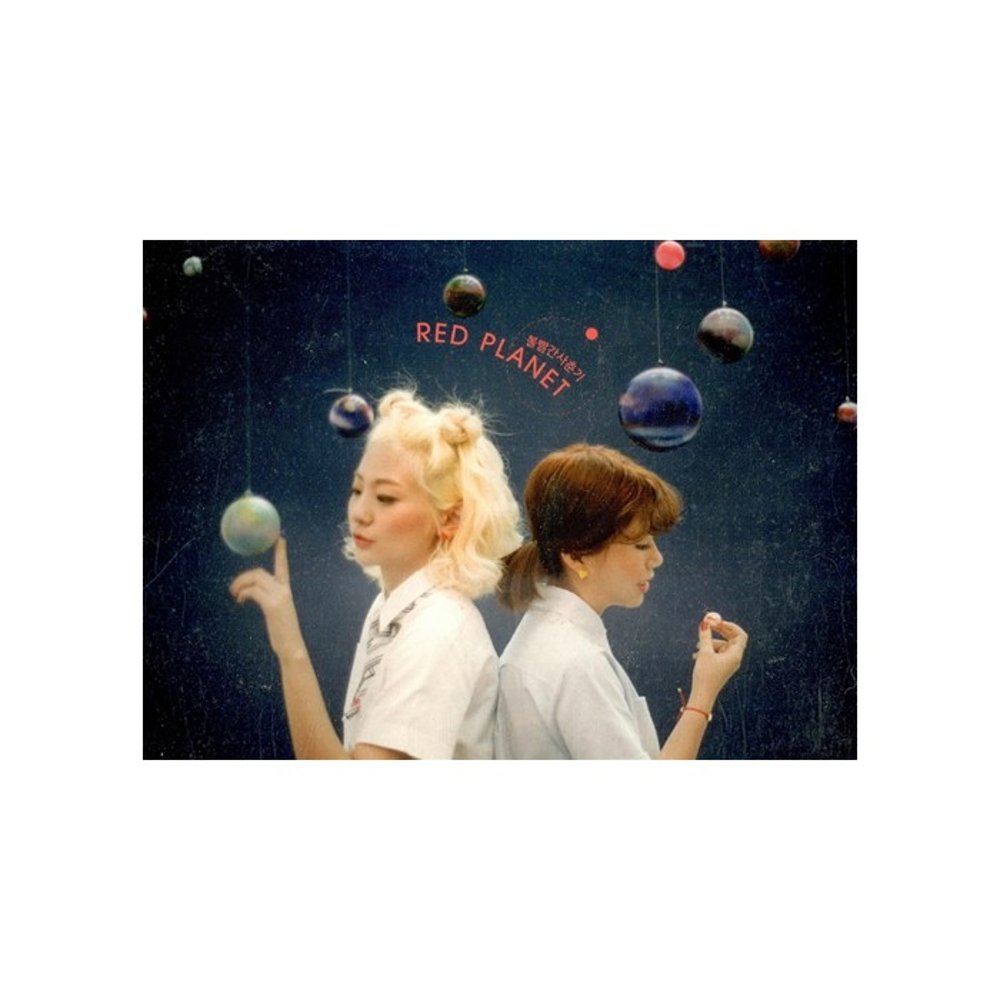 Bolbbalgan4 - 1st Album Red Planet