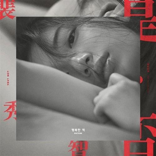 Suzy - 1st Mini Album Yes? No?