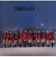 Loona - 2nd Mini Album Limited A Ver.