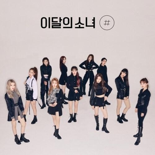 Loona - 2nd Mini Album Limited B Ver.
