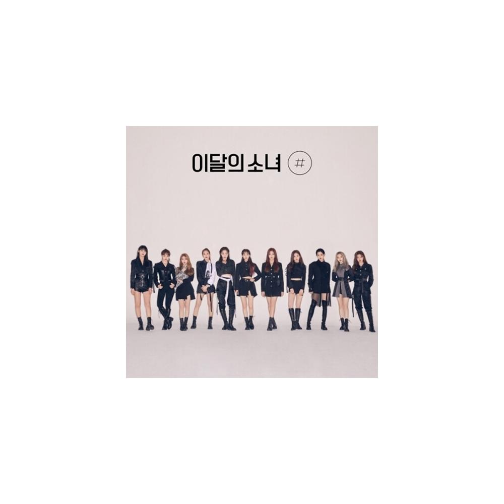 Loona - 2nd Mini Album Normal B Ver.